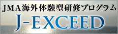 JMA海外体験型研修プログラムJ-EXCEED